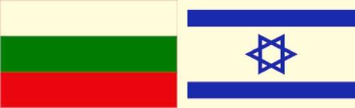 שגרירות בולגריה בישראל